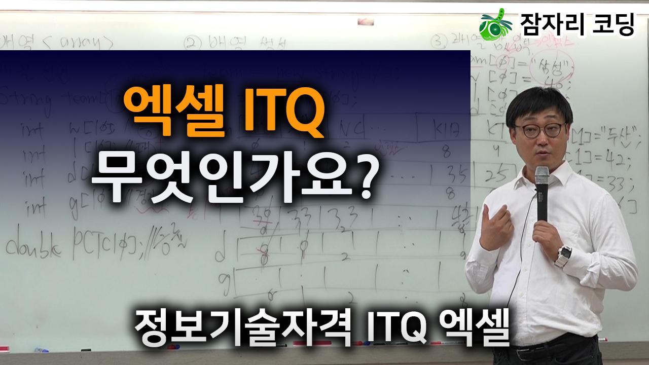 경기광주 ITQ 엑셀 컴퓨터학원