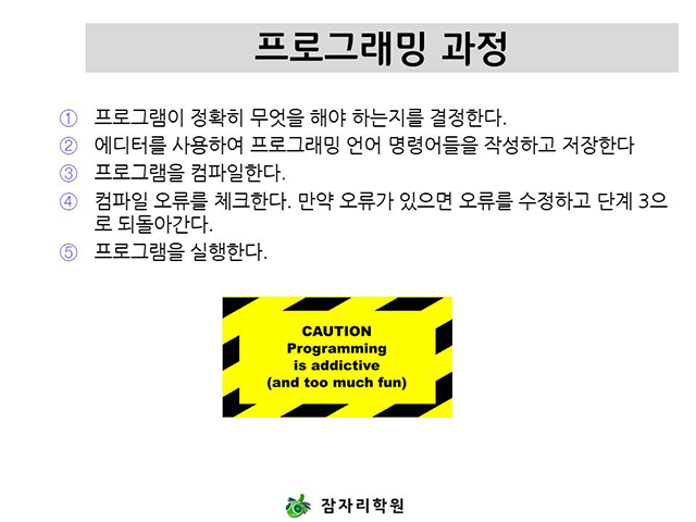 경기광주 C 코딩학원