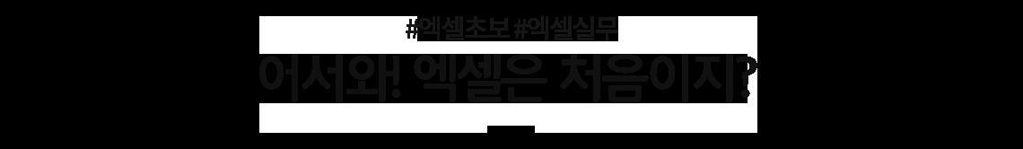 경기광주 엑셀학원