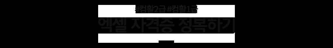 경기광주 컴활 컴퓨터학원