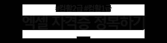 경기광주 엑셀 컴활 학원