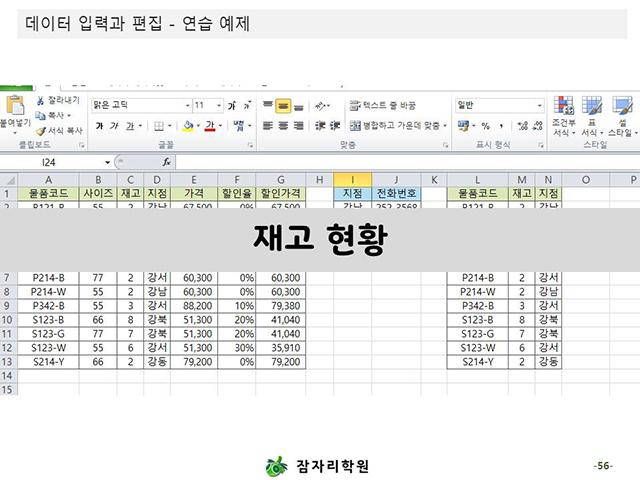 경기도 광주시 엑셀 컴퓨터학원