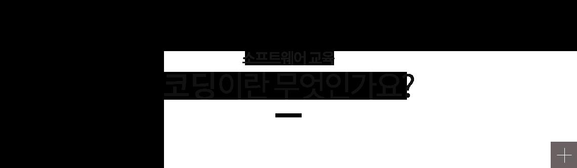 경기광주 코딩학원